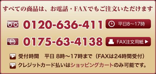 FAX注文用紙のダウンロード:電話注文:0175-63-4111(平日8〜17時)、FAX 0175-63-4138